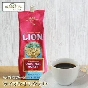 ライオンコーヒーオリジナルライオンコーヒー 7oz(198g) LION COFFEE ノンフレーバーコーヒー コナコーヒー  ハワイウクレレ