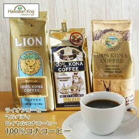ロイヤルコナコーヒー ライオンコーヒー マルバディ 100%コナコーヒー 豆 3袋セット ハワイコナ ハワイ コーヒー ハワイ コナ コーヒー コーヒー豆 高級 極上 珈琲 coffee
