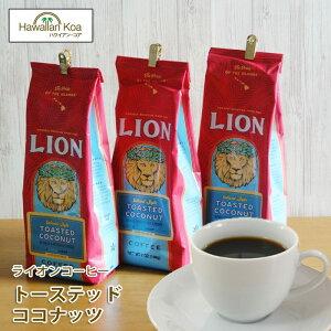 ライオンコーヒートーステッドココナッツ 7oz(198g) 3袋セット LION COFFEE フレーバーコーヒー コナコーヒー  ハワイウクレレ
