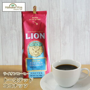 ライオンコーヒートーステッドココナッツ 7oz(198g) LION COFFEE フレーバーコーヒー コナコーヒー  ハワイウクレレ