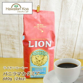 ライオンコーヒー バニラマカダミア 24oz(680g) 24オンス 業務用 大量 バニラマカダミアナッツ コナコーヒー豆 LION COFFEE ハワイ コーヒー ハワイ コナ コーヒー豆 選べる挽いてある豆 挽いていない豆 豆のまま WHOLEBEAN 680g バニラマカデミア ハワイ お土産