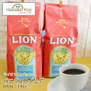 ライオンコーヒー バニラマカダミア 24oz(680g) 業務用 大量 バニラマカダミアナッツ コナコーヒー豆 LION COFFEE ハワイ コーヒー ハワイ コナ コーヒー コーヒー豆 選べる挽い