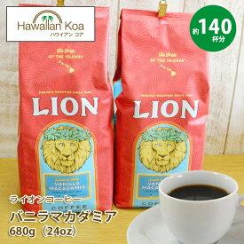 ライオンコーヒー バニラマカダミア 24oz(680g) 24オンス 業務用 大量 バニラマカダミアナッツ コナコーヒー豆 LION COFFEE ハワイ コーヒー ハワイ コナ コーヒー コーヒー豆 選べる挽いてある豆 挽いていない豆 豆のまま WHOLEBEAN 680g バニラマカデミア 特大サイズ