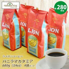 ライオンコーヒー バニラマカダミア 24oz(680g) 24オンス 業務用 バニラマカダミアナッツ コナコーヒー豆 LION COFFEE ハワイ コーヒー ハワイ コナ コーヒー コーヒー豆 挽いてある豆 挽いていない豆 豆のまま WHOLEBEAN 680g 送料無料 バニラマカデミア ハワイ お土産