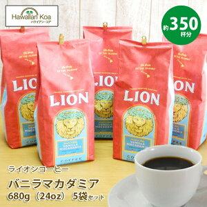 ライオンコーヒー バニラマカダミア 豆 24oz(680g) 24オンス 業務用 バニラマカダミアナッツ コナコーヒー豆 LION COFFEE ハワイ コーヒー豆 選べる挽いてある豆 挽いていない豆 豆のまま WHOLEBEAN 68