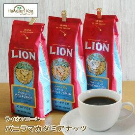 ライオンコーヒー バニラマカダミアナッツ 7oz(198g) 3袋セット LION COFFEE フレーバーコーヒー コナコーヒー ドリップ