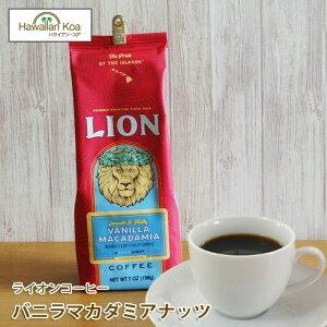 ライオンコーヒー バニラマカダミア 7oz(198g) LION COFFEE フレーバーコーヒー コナコーヒー  ハワイウクレレ