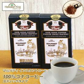 コナコーヒー インスタントコーヒー スティック 送料無料 高級 100%コナコーヒー 2箱セット マルバディ アイスコーヒー