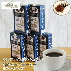 コナコーヒー インスタントコーヒー スティック 送料無料 高級 100%コナコーヒー インスタントコーヒー スティック 12本入り 5箱セット マルバディ MULVADI COFFEE アイスコーヒー