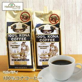 マルバディ100%コナコーヒー 7oz (198g)2袋セット MULVADI COFFEE ハワイコナ コナコーヒー ノンフレーバー ハワイ 珈琲 coffee