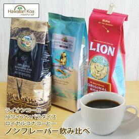ライオンコーヒー ロイヤルコナコーヒーマルバディ ノンフレーバーコーヒーいいとこ取りセット ハワイコナ LION COFFEE ROYALKONA COFFEE MULVADI 100% コナコーヒー ハワイ ホット ドリップ 送料無料 珈琲 coffee ハワイ お土産