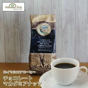 ロイヤルコナコーヒーチョコレートマカダミアナッツ 8oz(227g) ROYAL KONA COFFEE フレーバーコーヒー コナコーヒー  ハワイウクレレ