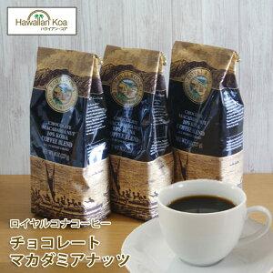 ロイヤルコナコーヒーチョコレートマカダミアナッツ 8oz(227g) 3袋セット ROYAL KONA COFFEE フレーバーコーヒー コナコーヒー  ハワイウクレレ 10%コナ ブレンド
