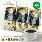 ロイヤルコナコーヒー 選べる3袋セット 8oz 227g ROYAL KONA COFFEE ハワイコナ ハワイ ドリップ コーヒー フレーバーコーヒー 送料無料 バニラマカダミアナッツからノンフレーバーまで お誕生日 珈琲 coffee ハワイ お土産 10%コナ ブレンド