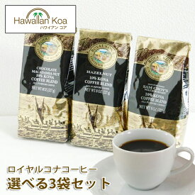 ロイヤルコナコーヒー 選べる3袋セット 8oz 227g ROYAL KONA COFFEE ハワイコナ ハワイ ドリップ コーヒー フレーバーコーヒー 送料無料 バニラマカダミアナッツからノンフレーバーまで お誕生日 珈琲 coffee ハワイ お土産