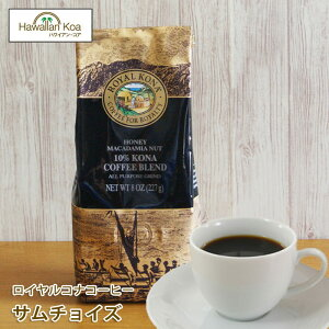 ロイヤルコナコーヒーハニーマカダミアナッツ 8oz(227g) ROYAL KONA COFFEE フレーバーコーヒー コナコーヒー  ハワイウクレレ 10%コナ ブレンド