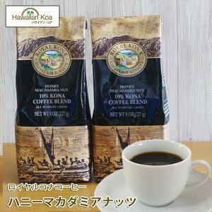 ロイヤルコナコーヒーハニーマカダミアナッツ 8oz(227g) 2袋セット ROYAL KONA COFFEE フレーバーコーヒー コナコーヒー  ハワイウクレレ 10%コナ ブレンド