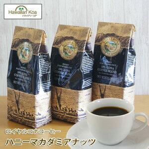 ロイヤルコナコーヒーハニーマカダミアナッツ 8oz(227g) 3袋セット ROYAL KONA COFFEE フレーバーコーヒー コナコーヒー  ハワイウクレレ 10%コナ ブレンド