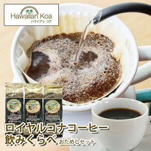 コーヒー ドリップ 送料無料 ロイヤルコナコーヒー お試し ハワイ おためしセット 飲み比べ 3袋 ROYAL KONA COFFEE ハワイコナ ハワイコナコーヒー バニラマカダミアナッツ マウンテンロースト