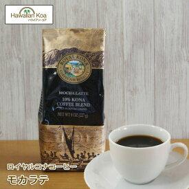 ロイヤルコナコーヒー モカラテ 8oz(227g)ROYAL KONA COFFEE フレーバーコーヒー コナコーヒー ハワイコーヒー