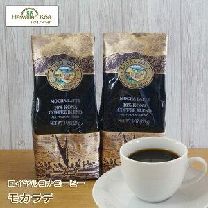 ロイヤルコナコーヒーモカ・ラテ 8oz(227g) 2袋セット ROYAL KONA COFFEE フレーバーコーヒー コナコーヒー  ハワイウクレレ 10%コナ ブレンド