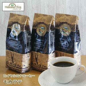 ロイヤルコナコーヒーモカラテ 8oz(227g) 3袋セット ROYAL KONA COFFEE フレーバーコーヒー コナコーヒー  ハワイウクレレ 10%コナ ブレンド