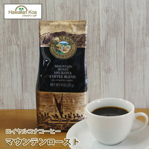 ロイヤルコナコーヒーマウンテンロースト 8oz(227g) ROYAL KONA COFFEE ノンフレーバーコーヒー コナコーヒー  ハワイウクレレ 10%コナ ブレンド
