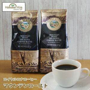 ロイヤルコナコーヒーマウンテンロースト 8oz(227g) 2袋セット ROYAL KONA COFFEE ノンフレーバーコーヒー コナコーヒー  ハワイウクレレ 10%コナ ブレンド