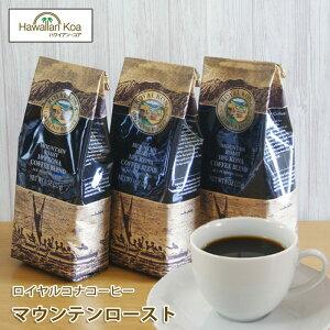 ロイヤルコナコーヒーマウンテンロースト 8oz(227g) 3袋セット ROYAL KONA COFFEE ノンフレーバーコーヒー コナコーヒー  ハワイウクレレ 10%コナ ブレンド