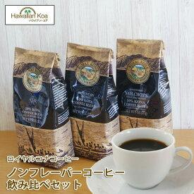 ロイヤルコナコーヒー ノンフレーバー 3袋セット 8oz(227g) ROYAL KONA COFFEE コナコーヒー ハワイ コーヒー おためし お試し 送料無料 ロイズ マウンテンロースト サムチョイズ 珈琲 coffee ハワイ お土産 10%コナ ブレンド