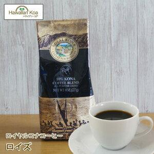 ロイヤルコナコーヒーロイズ 8oz(227g) ROYAL KONA COFFEE ノンフレーバーコーヒー コナコーヒー  ハワイウクレレ 10%コナ ブレンド
