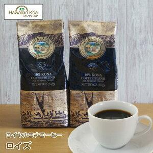 ロイヤルコナコーヒーロイズ 8oz(227g) 2袋セット ROYAL KONA COFFEE ノンフレーバーコーヒー コナコーヒー  ハワイウクレレ 10%コナ ブレンド