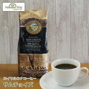 ロイヤルコナコーヒーサムチョイズ 8oz(227g) ROYAL KONA COFFEE ノンフレーバーコーヒー コナコーヒー  ハワイウクレレ 10%コナ ブレンド