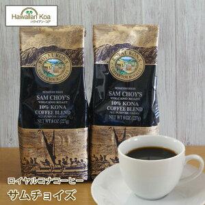 ロイヤルコナコーヒーサムチョイズ 8oz(227g) 2袋セット ROYAL KONA COFFEE ノンフレーバーコーヒー コナコーヒー  ハワイウクレレ 10%コナ ブレンド