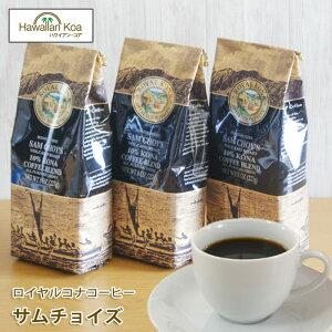 ロイヤルコナコーヒーサムチョイズ 8oz(227g) 3袋セット ROYAL KONA COFFEE ノンフレーバーコーヒー コナコーヒー  ハワイウクレレ 10%コナ ブレンド