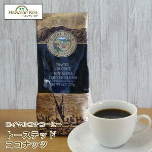 ロイヤルコナコーヒートーステッドココナッツ 8oz (227g)  ROYAL KONA COFFEE フレーバーコーヒー コナコーヒー  ハワイウクレレ 10%コナ ブレンド