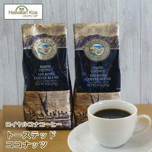 ロイヤルコナコーヒートーステッドココナッツ 8oz (227g) 2袋セット  ROYAL KONA COFFEE フレーバーコーヒー コナコーヒー  ハワイウクレレ 10%コナ ブレンド