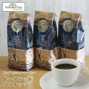 ロイヤルコナコーヒートーステッドココナッツ 8oz (227g) 3袋セット  ROYAL KONA COFFEE フレーバーコーヒー コナコーヒー  ハワイウクレレ 10%コナ ブレンド