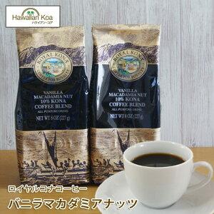 ロイヤルコナコーヒーバニラマカダミアナッツ 8oz(227g) 2袋セット ROYAL KONA COFFEE フレーバーコーヒー コナコーヒー  ハワイウクレレ 10%コナ ブレンド