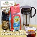 水出しコーヒー ボトル ロイヤルコナコーヒー ライオンコーヒー アイスコーヒー セット ハワイコナ ハワイ ドリップ …