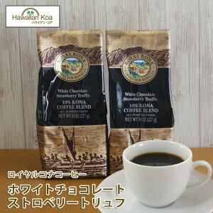 ロイヤルコナコーヒーホワイトチョコレート・ストロベリートリュフ 8oz (227g) 2袋セット  ROYAL KONA COFFEE フレーバーコーヒー コナコーヒー  ハワイウクレレ 10%コナ ブレンド