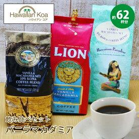 コナコーヒー バニラマカダミア 飲み比べセット 送料無料 ライオンコーヒー ロイヤルコナコーヒー フラガール ハワイアンアイルズ ハワイ ドリップ 飲みくらべ 高級