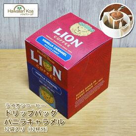 ライオンコーヒー ドリップバッグ コーヒー バニラキャラメル 10セット キャラメルの香り バニラ キャラメル 個包装 コナコーヒー