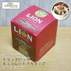 ライオンコーヒー ドリップバッグ コーヒー チョコレートマカダミアナッツ 10セット チョコの香り チョコマカダミア 個包装