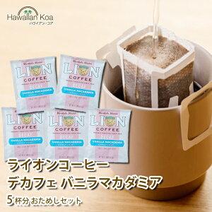 ライオンコーヒー ドリップバッグ コーヒー デカフェ バニラマカダミアナッツ 5セット 送料無料 カフェインレス ノンカフェイン 個包装 [m]