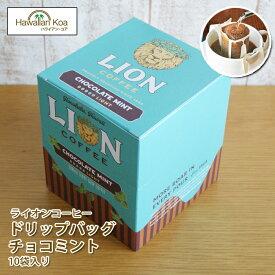 ライオンコーヒー ドリップバッグ コーヒー チョコミント 10セット チョコの香り チョコレートミント 個包装 コナコーヒー