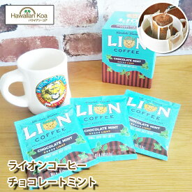 ライオンコーヒー ドリップバッグ コーヒー チョコレートミント 3セット 送料無料 1000円ぽっきり ポッキリ お試し 夏季限定 チョコミント 買い回り 1000円