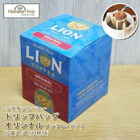 ライオンコーヒー ドリップバッグ コーヒー オリジナル ノンフレーバー ブラック 10セット 個包装 ハワイ コナコーヒー