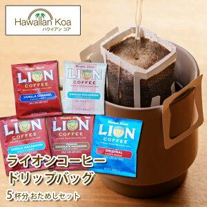 ライオンコーヒー ドリップバッグコーヒー おためし 5セット 送料無料 お試し バニラマカダミア チョコレートマカダミア オリジナル バニラキャラメル デカフェ ノンカフェイン カフェイン