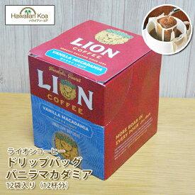 ライオンコーヒー ドリップバッグ コーヒー バニラマカダミアナッツ 10セット バニラの香り 個包装